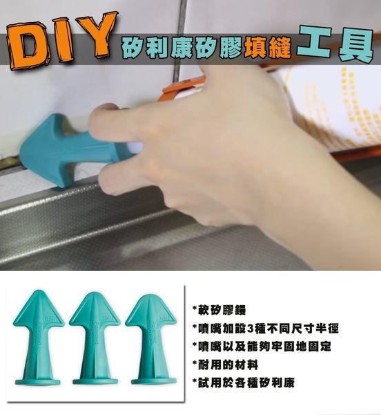 金德恩【台灣製造, 多國專利】DIY好用矽利康矽膠噴嘴刮刀頭(1盒共3個)