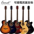 Comet C-460EQ 入門木吉他首選A+級 切角可插電民謠吉他 內建調音功能【C460EQ】
