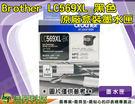 【浩昇科技】 Brother LC569 XL BK 黑色 原廠盒裝墨水匣