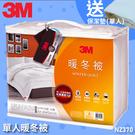 【限量送保潔墊】3M 新2代發熱纖維 輕...