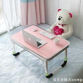 床上書桌筆記本電腦做桌簡約家用學生宿舍懶人桌可摺疊升降小桌子 igo漾美眉韓衣