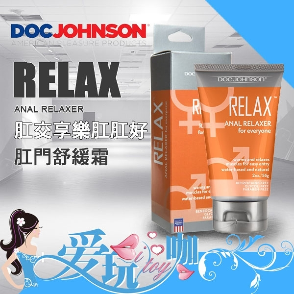 ●2oz●美國 DOC JOHNSON 肛交享樂肛肛好 肛門舒緩霜 Relax Anal Relaxer