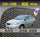 【鑽石紋】03-13年 舊款 Vios 腳踏墊 / 台灣製造 vios海馬腳踏墊 vios腳踏墊 vios踏墊