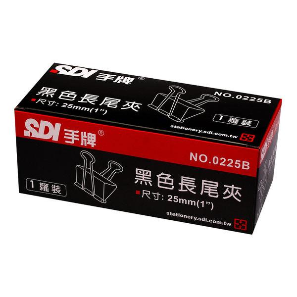 購樂通 手牌 長尾夾 15mm 0227