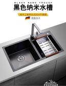水槽 廚房手工水槽雙槽304加厚不銹鋼洗碗池納米黑色不沾油臺下洗菜盆 全館免運YXS