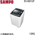 【SAMPO聲寶】12KG 變頻直立式洗衣機 ES-KD12F-W1 含基本安裝 免運費