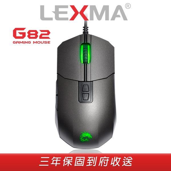(送遊戲點數)LEXMA G82有線遊戲滑鼠