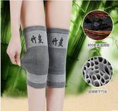 運動護膝男裝備保護女用品套膝蓋護漆蓋關節保暖薄款跑步打球夏季 居享優品