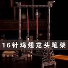 雅軒齋紅木實木筆架展示架 雞翅木筆架筆掛毛筆架毛筆掛 文房四寶