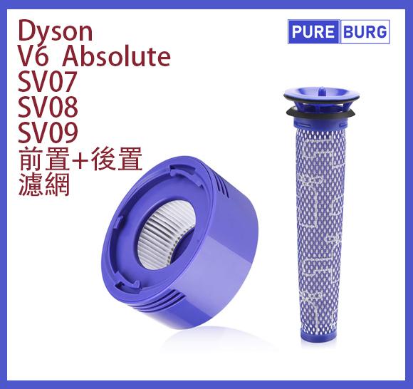 適用Dyson戴森V6 Absolute SV07 SV08 SV09 前置後置濾網濾心組合