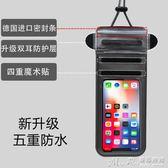 手機防水袋潛水套觸屏通用游泳漂流防水包塵袋殼蘋果華為 曼莎時尚