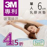 sonmil乳膠床墊單人床墊_3M吸濕排汗3x6.2尺6cm宿舍床墊學生床墊_取代彈簧床獨立筒折疊床記憶床墊
