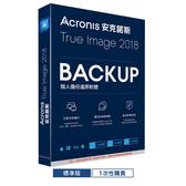 安克諾斯 Acronis True Image 2018標準版1次性購買 - 1台裝置-盒裝版