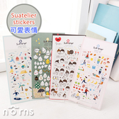 【Suatelier stickers可愛表情】Norns 韓國進口 設計文具 手帳貼紙 包裝貼紙 信封貼 禮品包裝