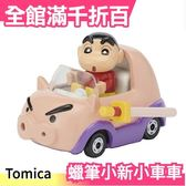 【小福部屋】日本- Takara Tomy Tomica 多美車 蠟筆小新小車車 不理不理左衛門 小汽車 R06