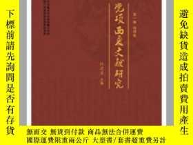 二手書博民逛書店党項西夏文獻研究(16開精裝罕見全四冊)3669 林建錄 主編