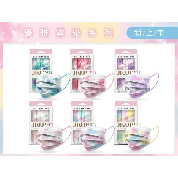 親親JIUJIU 成人醫用口罩(10入)雲染系列 款式可選【小三美日】花青/薰紫/櫻粉