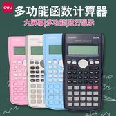 科學計算器多功能學生用函數計算機工程考試專用大學會計金融