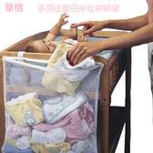 多用途嬰兒床收納網袋 單格