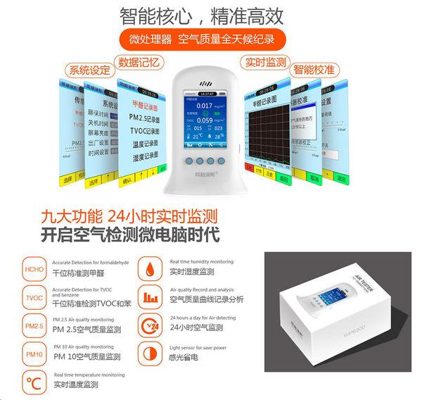 9項功能空氣檢測儀☆PM2.5檢測儀/甲醛檢測儀/PM-10檢測/溫度/濕度/精確到小數點3位(PM2.5+甲醛)