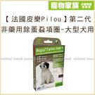 寵物家族-【法國皮樂Pilou】第二代非藥用除蚤蝨項圈-大型犬用(75cm-30kg上下)