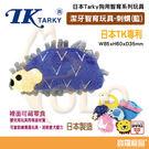 潔牙智育玩具-刺蝟/藍/W85xH60xD35mm(裡面可藏零食)【寶羅寵品】