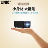迷你微型可擕式投影儀家用家庭led兒童小型手機投影機