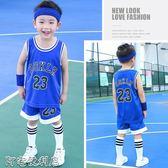 兒童籃球服套裝男童女寶寶幼兒園男孩表演服裝小學生訓練球衣 阿宅便利店