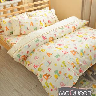 【McQueen‧麥皇后】《ABC樂園》精梳棉雙人床包兩用被套四件組