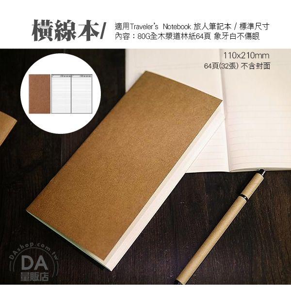 旅人筆記本 內頁 Traveler's Notebook 標準尺寸 空白/牛皮/記帳/日記/橫格/網點
