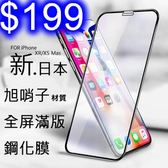 日本旭硝子 速貼3D滿版鋼化膜 iPhoneXR(6.1吋)/iPhoneXS Max(6.5吋) 滿版弧邊全屏覆蓋彩膜