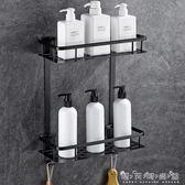 黑色浴室置物架角落免打孔衛生間收納三角形吸壁式洗手間壁掛廁所WD 晴天時尚館