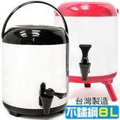 台灣製造!!304不鏽鋼8L茶水桶(8公升冰桶開水桶開水桶.保溫桶保溫茶桶.不銹鋼保冰桶保冷桶