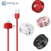○CAFELE 貼心設計!! 三合一 Apple & Micro & Type C USB 傳輸線 充電線○ 小米5 小米4c SHARP Z2 伸縮充電線