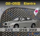 【鑽石紋】02-05年 Elantra 腳踏墊 / 台灣製造 工廠直營 / elantra海馬腳踏墊 elantra腳踏墊 elantra踏墊
