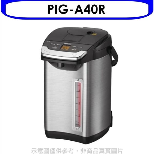 虎牌【PIG-A40R】熱水瓶 不可超取 優質家電