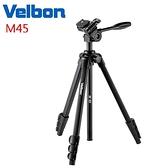 【金鐘 】Velbon M45 輕便型腳架 三腳架 三向雲台 扳扣式 4節