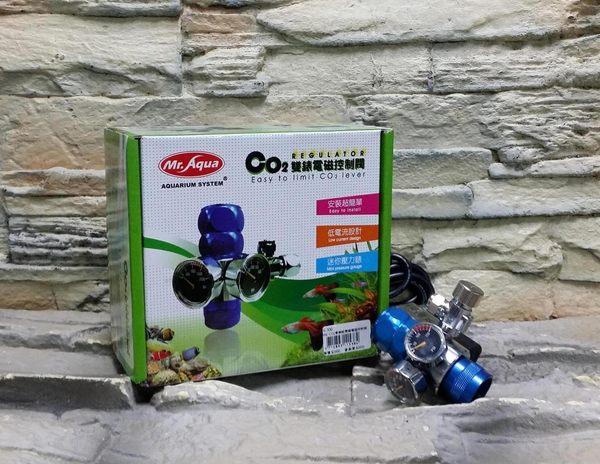 【西高地水族坊】  Mr.Aqua代理 CO2專業及雙錶電磁閥  減壓器