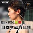 Remax RB-S20運動藍牙耳機 耳...