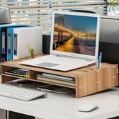 護頸筆記本電腦顯示器屏增高架底座支架辦公室桌面收納盒置物架子【onecity】