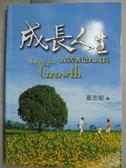 【書寶二手書T7/宗教_GHU】成長人生-我活著是為成長_夏忠堅