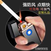 火機 新款充電充氣高檔防風打火機激光定制個性男士點煙器創意送男友潮 古梵希