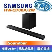 【麥士音響】SAMSUNG 三星 HW-Q700A/ZW | SoundBar 劇院 | Q700A【有現貨】【現場實品展示中】