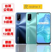【認證福利品】REALME7 8GB/128GB 6.5吋 原廠保固_原廠盒裝配件