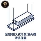 吊隱 坎入式冷氣室內機清洗保養服務 CH07