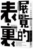 展覽的表裏:解析日本美術館、藝術祭的特色與策展幕後【城邦讀書花園】