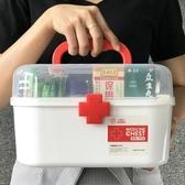 寶寶藥物收納箱手提便攜急救箱家庭用大小號分層箱【八折搶購】