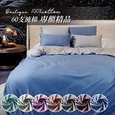 60支高織密純棉 單人3.5尺床包組(3.5x6.2尺) 100%純棉【精品絲光棉 高雅素色】MIT台灣製造、親膚柔順