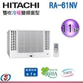 (含運安裝另計)【信源】 11坪【HITACHI 日立雙吹冷暖窗型冷氣】RA-61NV