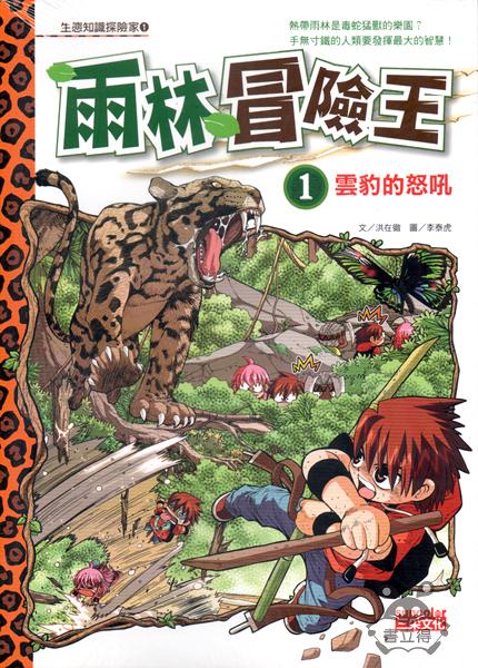 雨林冒險王(1):雲豹的怒吼